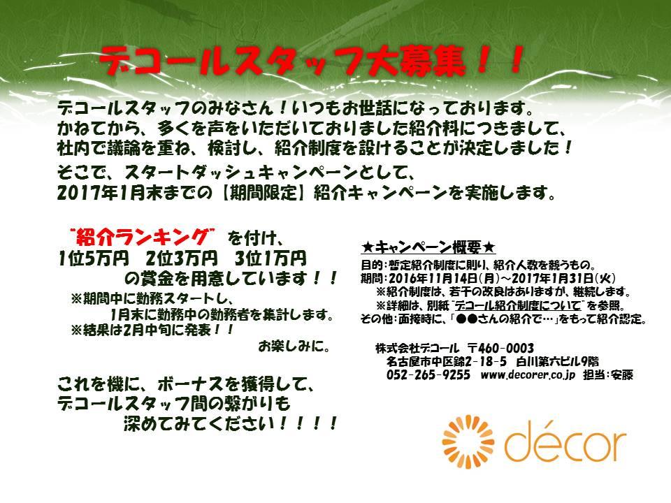 ⑤デコスタ紹介キャンペーン